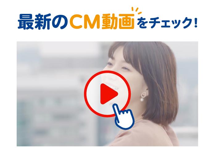 最近のCM動画