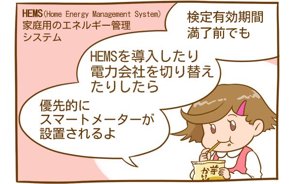 娘:「検定有効期限満了前でもHEMSを導入したり電力会社を切り替えたりしたら優先的にスマートメーターが設置されるよ」※HEMSとは家庭用のエネルギー管理システムのこと
