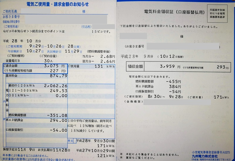 九州電力_検針票_新電力2