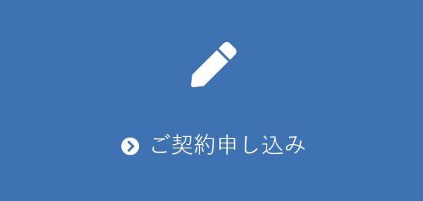 新電力おおいた_お申込みボタン