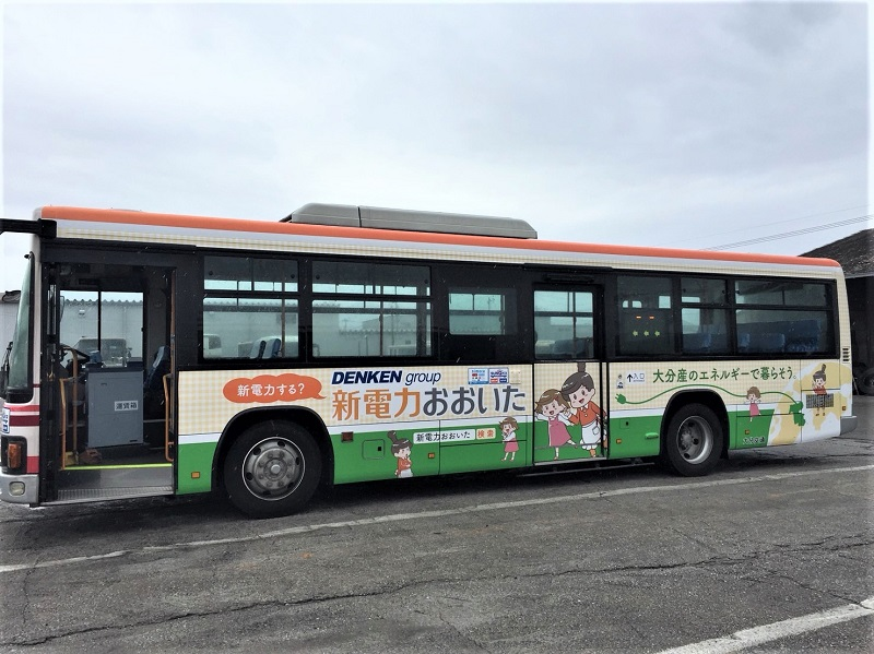 新電力おおいた_ラッピングバス①