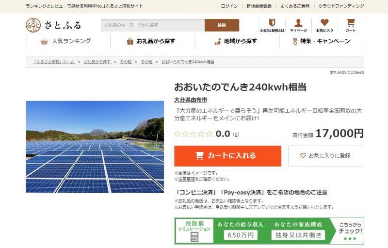 新電力おおいた_電力_ふるさと納税①