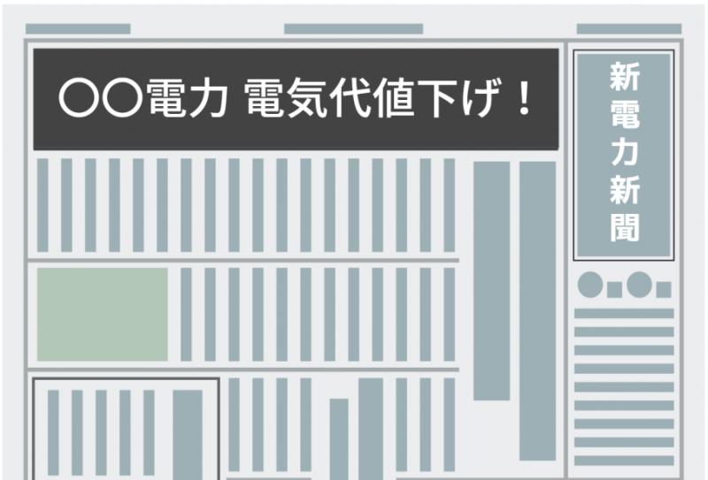 検針票_燃料費等調整額④