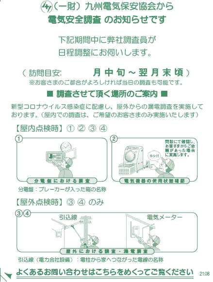 九州電気保安協会_事前のお知らせ票(表面)