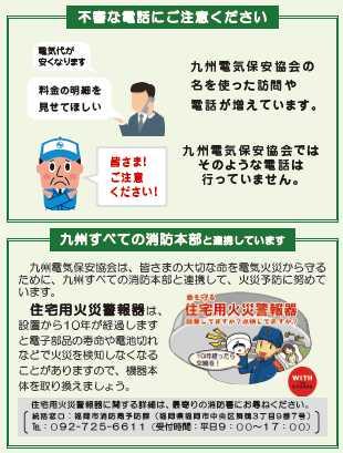 九州電気保安協会_事前のお知らせ票(裏面)
