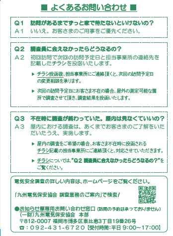 九州電気保安協会_事前のお知らせ票(よくある質問)